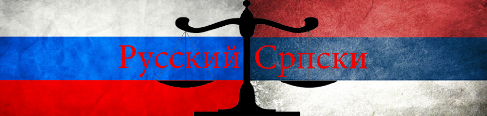 Артем Потапенко – Судски преводилац за Руски језик +381649252828