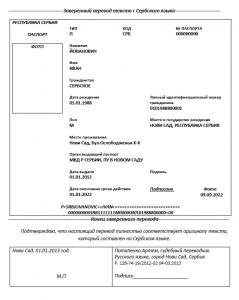 Пример перевода Сербского Паспорта